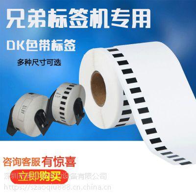 兄弟国产QL热敏纸标签DK-22210 29MM*30.48米不定长标签