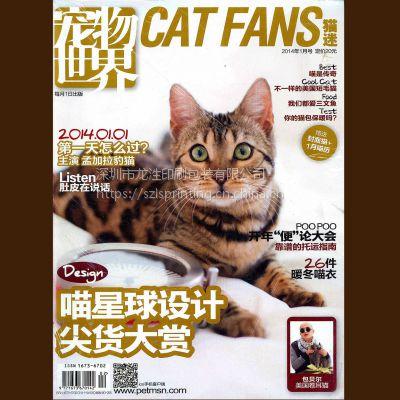 深圳生活杂志刊物印刷定制 专注于企业内刊 季刊 月刊 期刊设计印刷