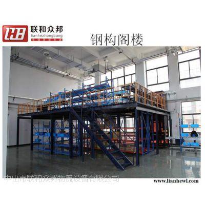 钢结构货架【联和众邦】重量型 工字钢平台 仓库阁楼夹层 佛山钢结构货架