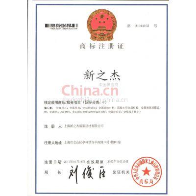 上海新之杰商标注册证