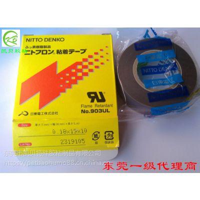 正品销售日东高温胶布,日东903UL胶带,日东电工胶带 长期现货