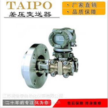 供应宝泰法兰安装式差压变送器BTECA220A