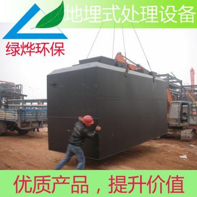 绿烨供应一体化地埋污水处理设备/地埋污水成套设备/规格可定做