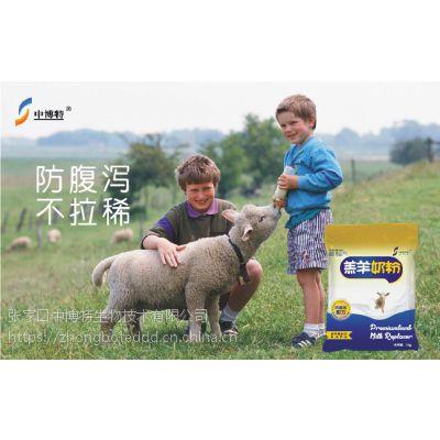 高端羔羊代乳粉厂家广招代理