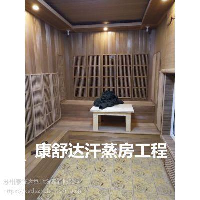 张家港远红外线光波房工程设计ksd-0001康舒达桑拿房定制