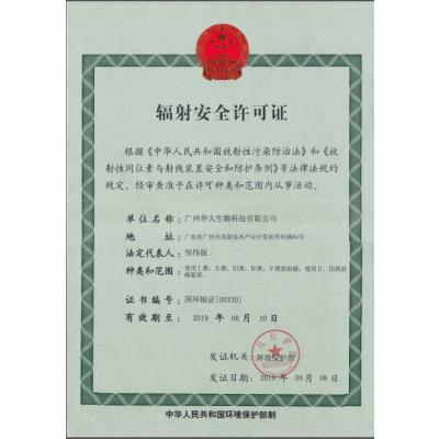 广州伽马辐照灭菌(钴源Co60辐照)gamma射线杀菌