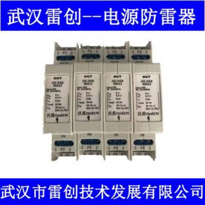 沃盾/雷创防雷,RS232串口9针信号防雷器,OD-RS232/9