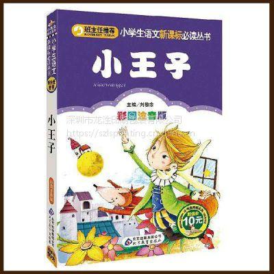 深圳宣传页设计 儿童读物 儿童刊物印刷 儿童书刊设计印刷