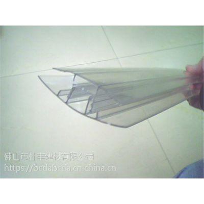 阳光板铝合金压条_H连接件_U收边_pc耐力板铝合金压条