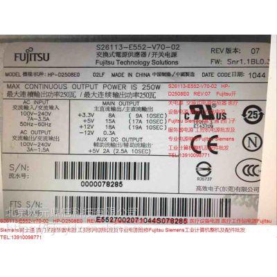 S26113-E552-V70-02 HP-D2508E0 Fujitsu富士通 开关电源