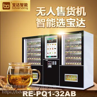 供应社区水果蔬菜自助贩卖机 饮料自动售货机 零食自动售货机多少钱一台