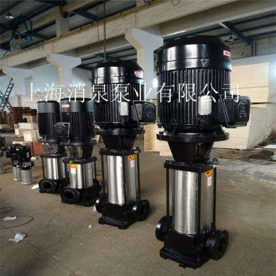 上海消泉泵业批发CDL立式多级离心泵 水泵 50GDL3-16*40厂家泵业