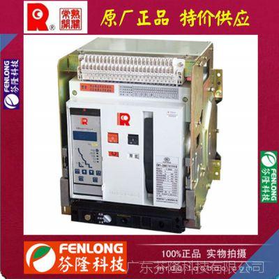 原厂***-CW1-4000/3P常熟万能断路器-抽屉式