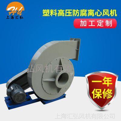 上海风机厂家直销:PP6-30高压离心风机 防腐耐酸碱PP塑料风机
