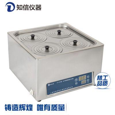 上海知信ZX-S24恒温水浴锅四孔不锈钢水浴锅恒温水槽