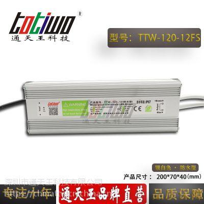 通天王12V10A(120W)银白色户外防水LED开关电源 IP67恒压直流