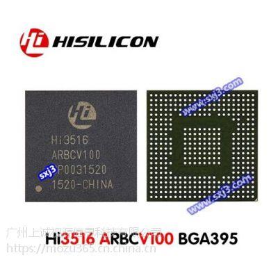 海思hi3516a芯片 Hi3516ARBCV100 封装BGA293 海思其他IC