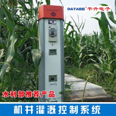 智能灌溉系统控制器/水电双计机井灌溉控制器——农业水价改革