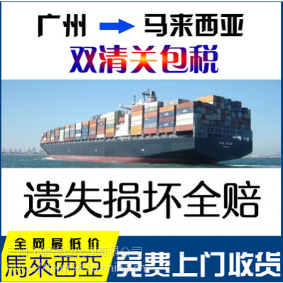 马来西亚海运空运 包清关送货 中国-马来西亚