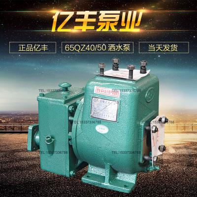 直销随州亿丰65QZ40/50自吸式离心式洒水车水泵扬尘50米