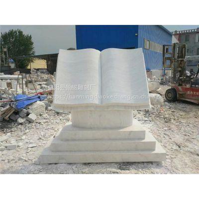 石雕书本卷汉白玉大理石材质石头书籍书形状学校园雕塑刻字摆物件