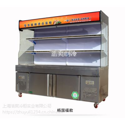 杨国福麻辣烫展示柜,浩爽不锈钢点菜,张亮麻辣烫菜品冷藏柜