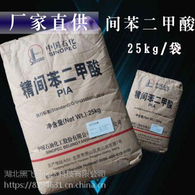 供应进口日本三菱间苯二甲酸PIA