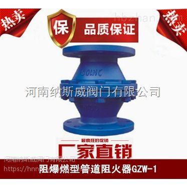 郑州GZW-I管道阻火器厂家,纳斯威碳钢管道阻火器价格