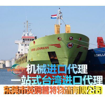 台湾进口到惠州进口报关商检, 英姆普特物流,老品牌,值得信赖!