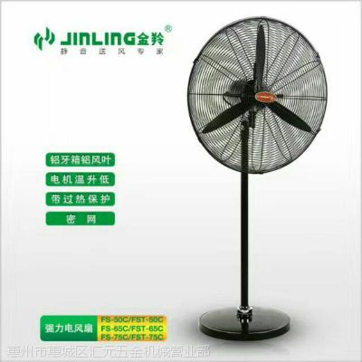 金羚风扇工业扇商务扇排气扇---粤东地区总经销