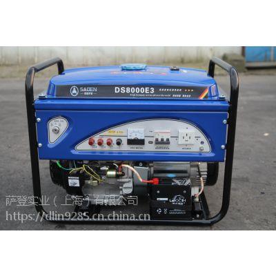 萨登8KW汽油发电机单相三相小型家用带水泵空调设备DS8000E/E3厂商新品直销