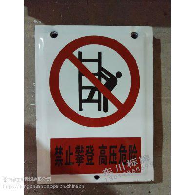 禁止攀登高压危险搪瓷安全警示牌制作