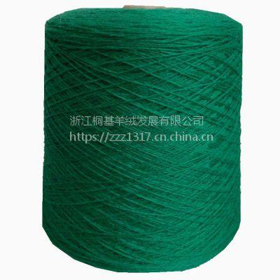 濮院 26支羊绒纱线 100%90S澳洲羊毛 锭纺 各颜色现货充足