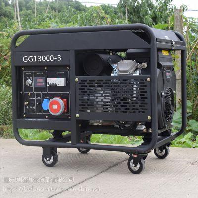 GG13000LE-3贝隆10KW汽油发电机组10KVA380V汽油发电机组8KW三相汽油发电机组