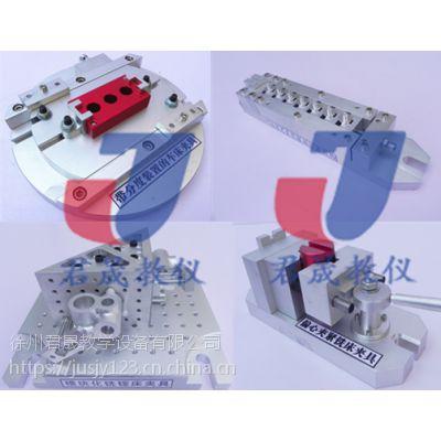 君晟JS-JJMA型热销款铝制机床夹具拆装模型 夹具模型