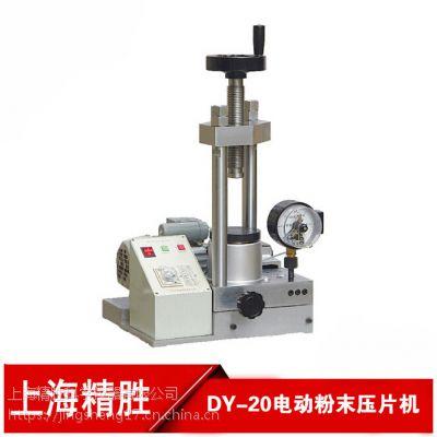 上海精胜DY-20电动粉末压片机0~20吨(0~33.3MPa)|红外压样机