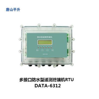 水文遥测终端机、4G水文遥测终端机