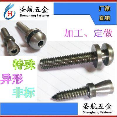 特殊螺丝 紧固件 非标螺丝 异型螺丝 特殊非标异型螺栓生产加工厂家