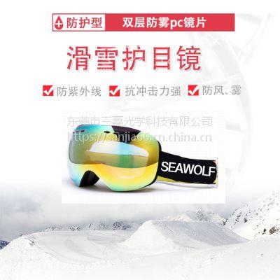 供应PC球面防雾双镜片滑雪眼镜 越野护目镜 哈雷风镜 登山运动镜防护眼镜