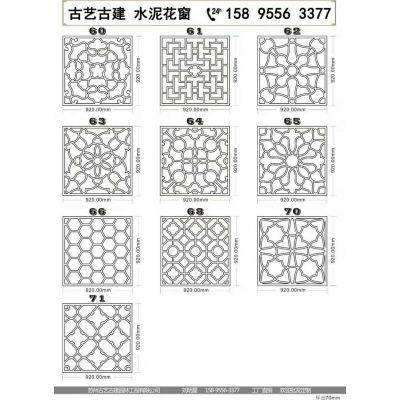 惠州古典混凝土支摘窗砌块扇形水泥窗