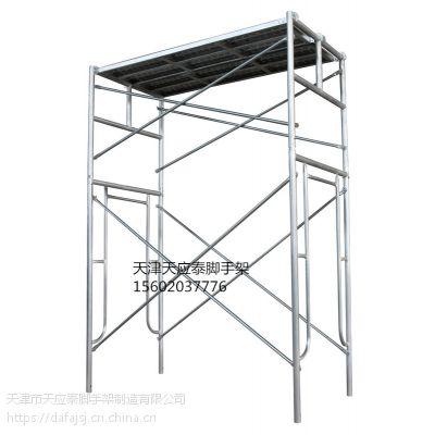 天津天应泰生产移动脚手架 门式 梯式出口脚手架