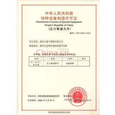 壓力管道(特種設備制造許可證)
