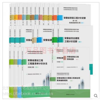 2018年版安徽省建设工程费用定额_2018安徽省建筑预算定额