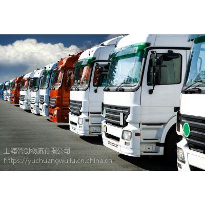 上海到汕头誉创大件国内货运物流运输性价比高