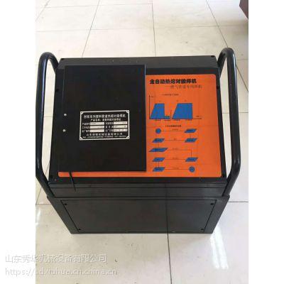 专业批发热熔机 承插焊机 电熔焊机 全自动 液压半自动焊接机 配件秀华机械