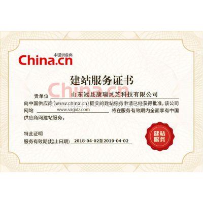 建站服务证书