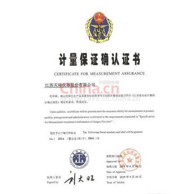 计量保证确认证书
