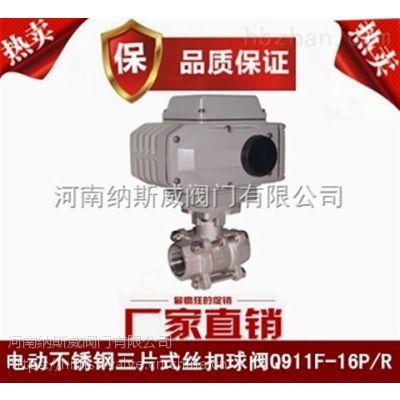 郑州Q911F电动不锈钢三片式内螺纹球阀厂家,纳斯威电动不锈钢球阀价格