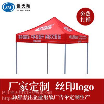 成都批发户外广告帐篷 展览折叠帐篷 专业定制设计帐篷