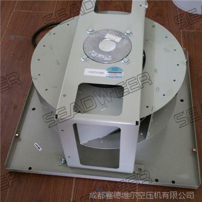 1622070622阿特拉斯空压机风扇 压缩机离心风扇